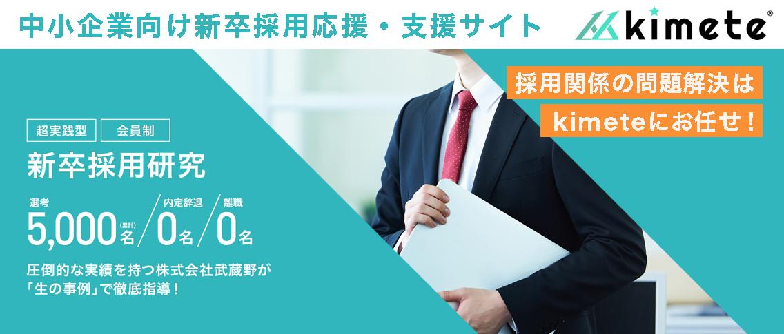 株式会社武蔵野採用支援事業